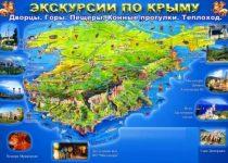 Самые интересные экскурсии в Крыму